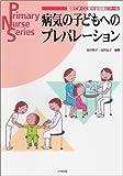 病気の子どもへのプレパレーション―臨床ですぐに使える知識とツール (Primary Nurse Series)