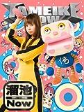 全国的ローカル情報番組「溜池Now」vol.1 [DVD]