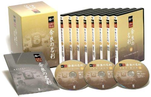 極める・日本の美と心 奈良の名刹 全8巻 [DVD]