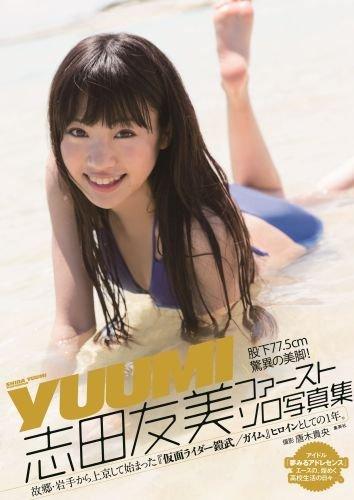 志田友美 ファーストソロ写真集 「YUUMI」