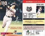 松井秀喜 ホームランカード 110号