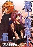 機工魔術士-enchanter-16巻 (デジタル版ガンガンウイングコミックス)