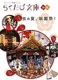 京の夏、祇園祭! (らくたび文庫別冊)