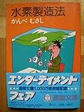 水素製造法 (1981年) (徳間文庫)