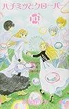ハチミツとクローバー (10) (クイーンズコミックス―コーラス)