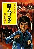 魔人ゴング―少年探偵 (ポプラ文庫クラシック)