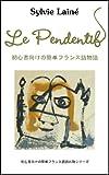 Le Pendentif, 初心者向けの簡単フランス語物語 (初心者向けの簡単フランス語読み物シリーズ)