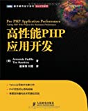 img - for Pro PHP Application Performance Tuning PHP Web Projects for Maximum Performance(Chinese Edition) book / textbook / text book