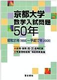 京都大学数学入試問題50年―昭和31年(1956)~平成17年(2005)
