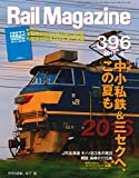 Rail Magazine (レイル・マガジン) 2016年9月号 Vol.396