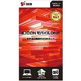 OCN モバイル ONE SIMカード 音声通話 ナノ/マイクロ/標準SIM