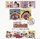 Myこれ!チョイス40 「ハイスクール!奇面組」TVアニメ 主題歌・挿入歌集