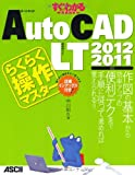 img - for 2012/2011 support operations master easily SUPER AutoCAD LT can be seen immediately (2011) ISBN: 4048706616 [Japanese Import] book / textbook / text book