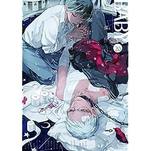BABY vol.20 (BABYコミックス)