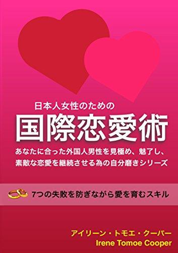 日本人女性の為の国際恋愛術: あなたに合った外国人男性を見極め、魅了し、素敵な恋愛を継続させる為の自分磨きシリーズ 7つの失敗を防ぎながら愛を育むスキル