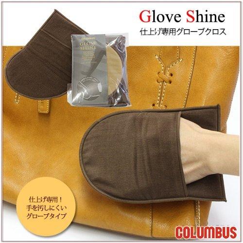 [コロンブス]columbus革のお手入れ仕上げ専用グローブ レザーのお手入れ 乾拭きに グローブ型クロス コロンブス製品