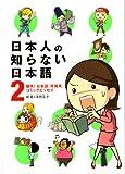 日本人の知らない日本語 2 爆笑! 日本語「再発見」コミックエッセイ<日本人の知らない日本語>