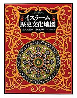 イスラーム歴史文化地図
