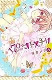 170cm★オトメチカ(8)(分冊版) (なかよしコミックス)