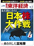 週刊 東洋経済 2013年 6/1号 [雑誌]