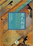 源氏物語―天皇になれなかった皇子のものがたり (とんぼの本)