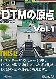 DTMの原点 Vol.1 ? 昔はみんなMMLで音楽データを打ち込んだ ? (MAGon)
