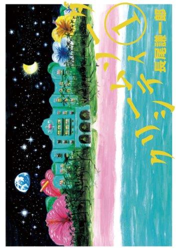 クリームソーダ シティ(1) (ビッグコミックス)