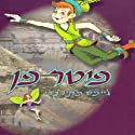 Peter Pan (In Hebrew) Audiobook by James M. Barrie Narrated by Liat Shnapp