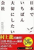 中小企業経営者必見! 『日本でいちばん大切にしたい会社』