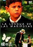 蝶の舌 [DVD] 北野義則ヨーロッパ映画ソムリエのベスト2001第1位