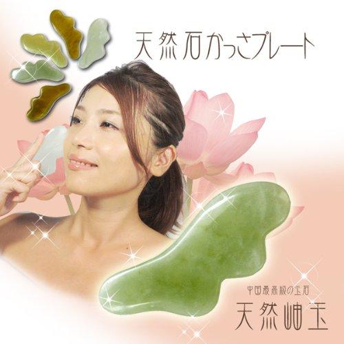 ・美顔 天然石かっさプレート Santasan 中国最高級、玉石 天然岫玉 カッサ かっさマッサージ