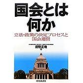 国会とは何か―立法・政策の決定プロセスと国会運営