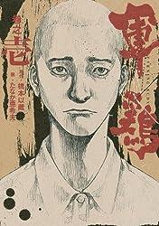 軍鶏 巻之壱 (イブニングKCDX)