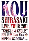 "柴咲コウ DVD 「Kou Shibasaki Live Tour 2011 ""CIRCLE & CYCLE"" 2011.11.28 Tour Final@NIPPON BUDOKAN」"