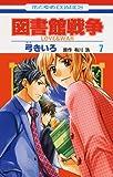 図書館戦争LOVE&WAR 7 (花とゆめCOMICS)