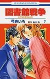 図書館戦争 第7巻—LOVE & WAR (花とゆめCOMICS)