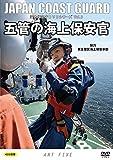 五管の海上保安官 (海上保安庁DVDシリーズVol.3) ランキングお取り寄せ
