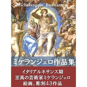 ミケランジェロ作品集 [Kindle版]