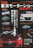 CARトップ増刊 東京モーターショー2009完全ガイド 2009年 11月号 [雑誌]