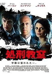 【動画】処刑教室(2008年)