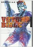 ボトムズバイブル―装甲騎兵ボトムズ 全記録集〈1〉 (装甲騎兵ボトムズ全記録集 (1))