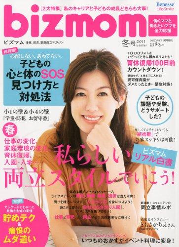 bizmom (ビズマム) 2011年 01月号 [雑誌]