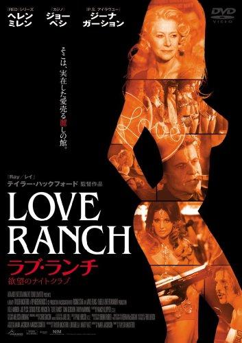 ラブ・ランチ ~欲望のナイトクラブ~ [DVD]