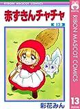 赤ずきんチャチャ 13 (りぼんマスコットコミックスDIGITAL)