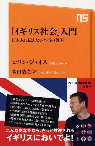 「イギリス社会」入門—日本人に伝えたい本当の英国 (NHK出版新書 354)