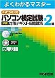 [よくわかるマスター] パソコン検定試験(P検)準2級 対策テキスト&問題集(P検2007対応)