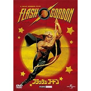 フラッシュ・ゴードン [DVD]