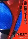小説 仮面ライダーカブト (講談社キャラクター文庫)