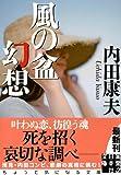 風の盆幻想 (実業之日本社文庫)