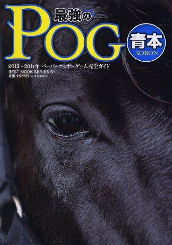 2013〜2014年最強のPOG青本
